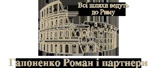 Юридичні послуги «Гапоненко Роман і партнери»